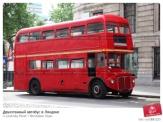 dvuhetazhnyi-avtobus-v-londone-0002881223-preview (2).jpg