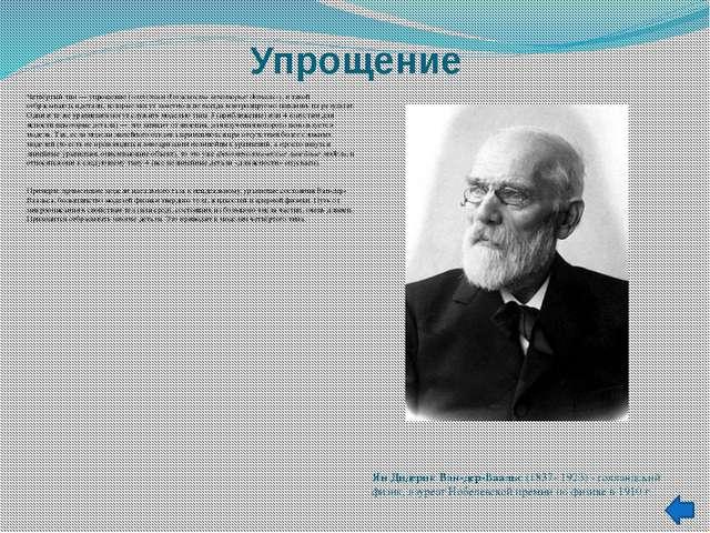 Мысленный эксперимент Седьмой тип моделей— мысленный эксперимент («главное с...
