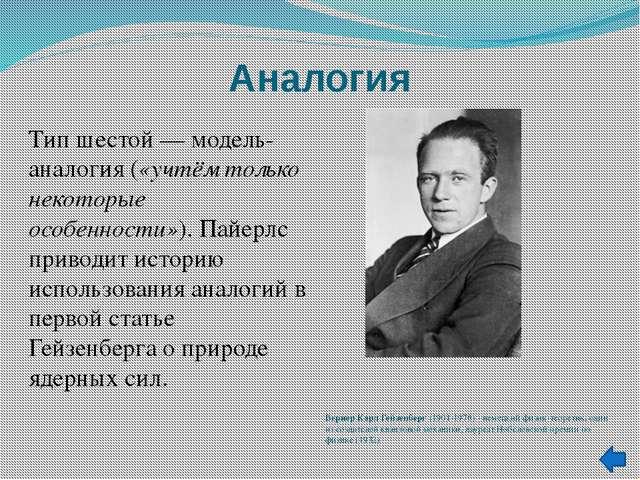 Принципы построения математических моделей 1.Принцип информационной достаточ...