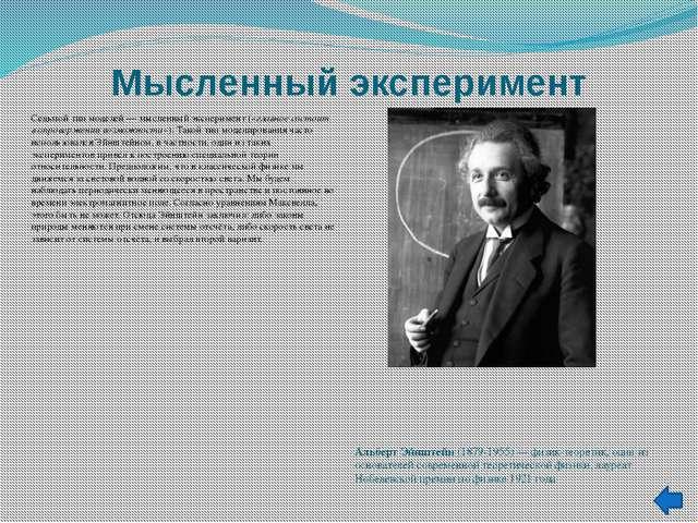 Общая цель моделирования Общая цель моделирования может быть сформулирована с...