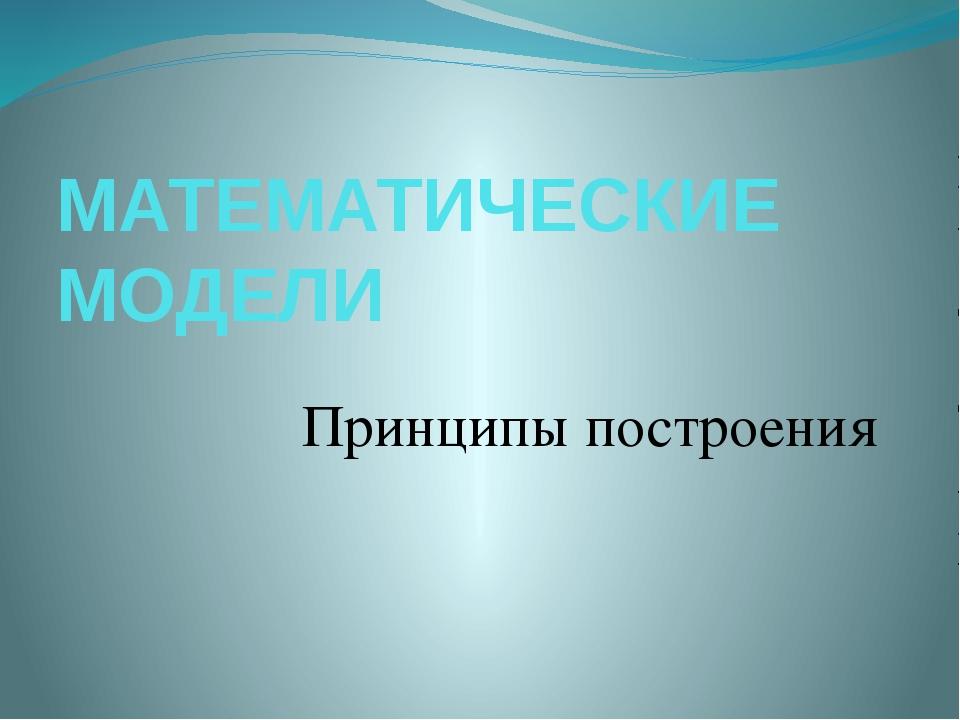 Математическая модель— математическое представление реальности, один из вари...