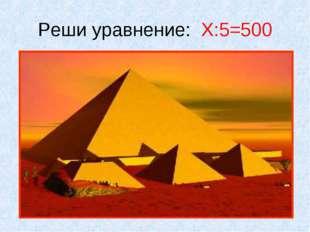 Реши уравнение: Х:5=500