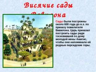 Сады были построены около 600 года до н.э. по приказу повелителя Вавилона. Ца