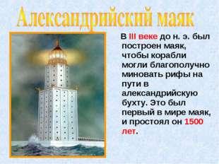 В III веке до н. э. был построен маяк, чтобы корабли могли благополучно мино