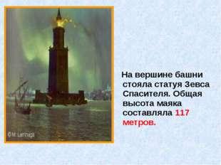 На вершине башни стояла статуя Зевса Спасителя. Общая высота маяка составлял