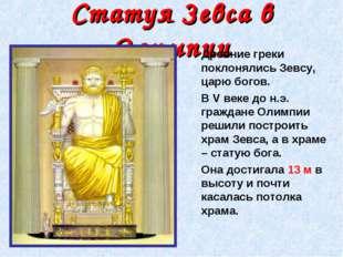 Статуя Зевса в Олимпии Древние греки поклонялись Зевсу, царю богов. В V веке