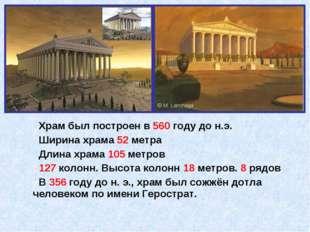 Храм был построен в 560 году до н.э. Ширина храма 52 метра Длина храма 105 м