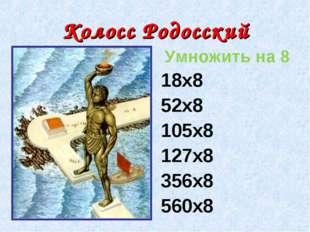 Колосс Родосский Умножить на 8 18x8 52x8 105x8 127x8 356x8 560x8