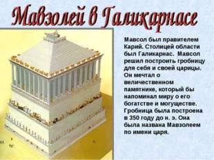 Мавсол был правителем Карий. Столицей области был Галикарнас. Мавсол решил п