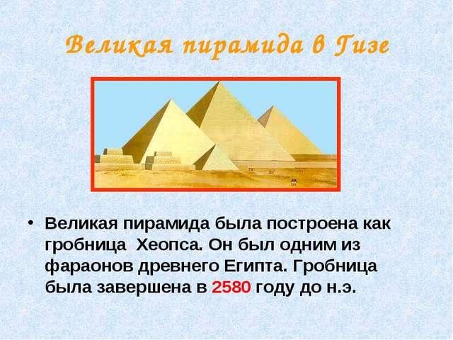 Великая пирамида в Гизе Великая пирамида была построена как гробница Хеопса....