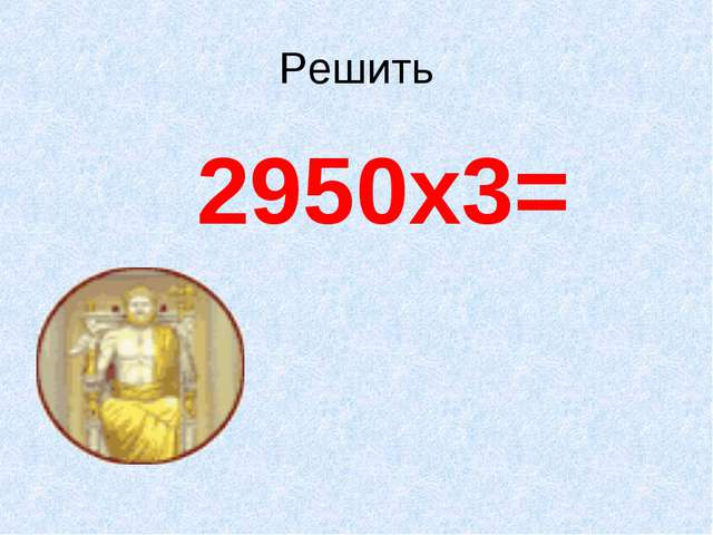 Решить 2950х3=