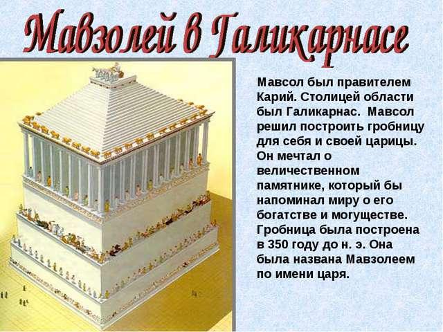 Мавсол был правителем Карий. Столицей области был Галикарнас. Мавсол решил п...