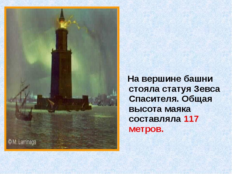 На вершине башни стояла статуя Зевса Спасителя. Общая высота маяка составлял...