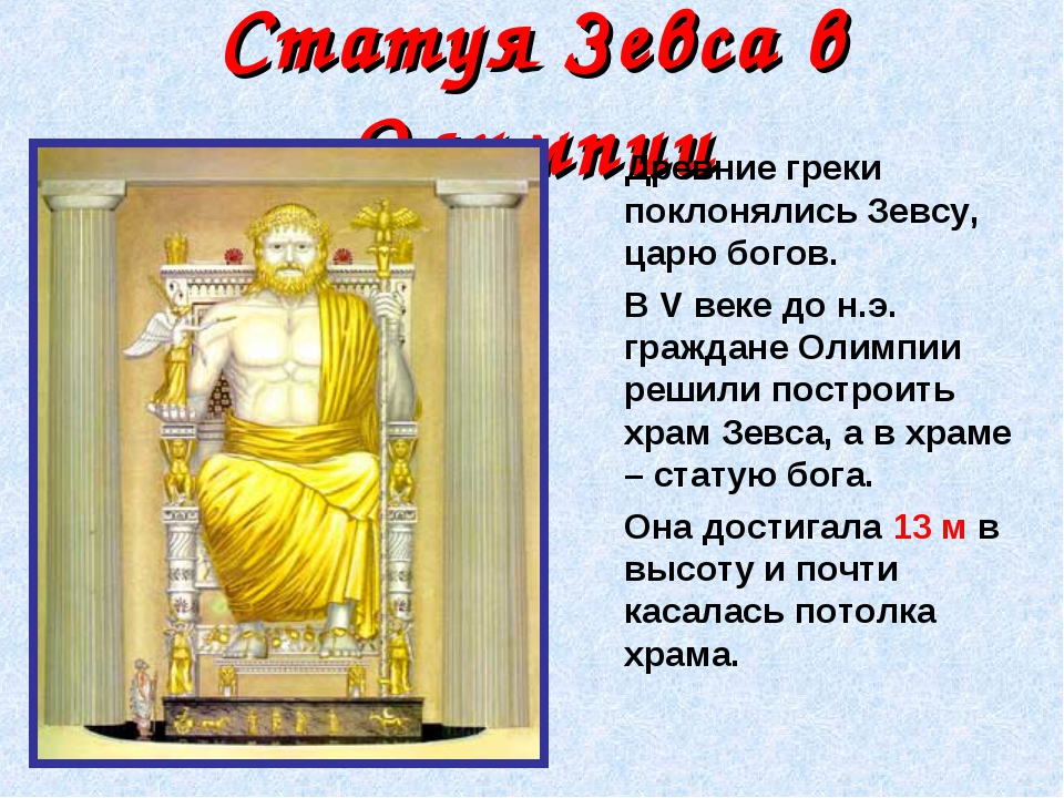 Статуя Зевса в Олимпии Древние греки поклонялись Зевсу, царю богов. В V веке...