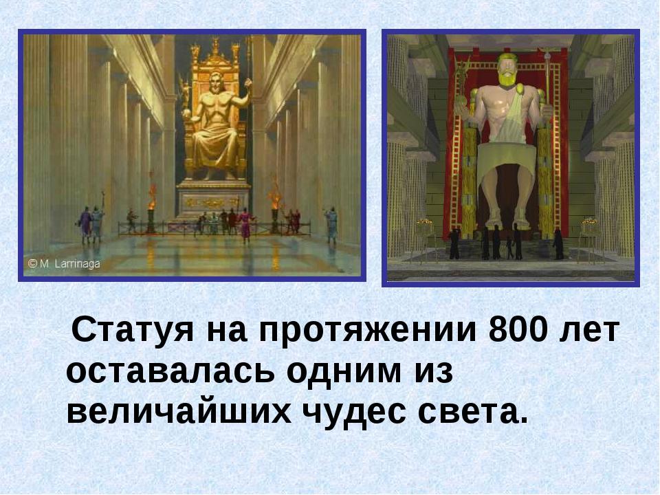 Статуя на протяжении 800 лет оставалась одним из величайших чудес света.