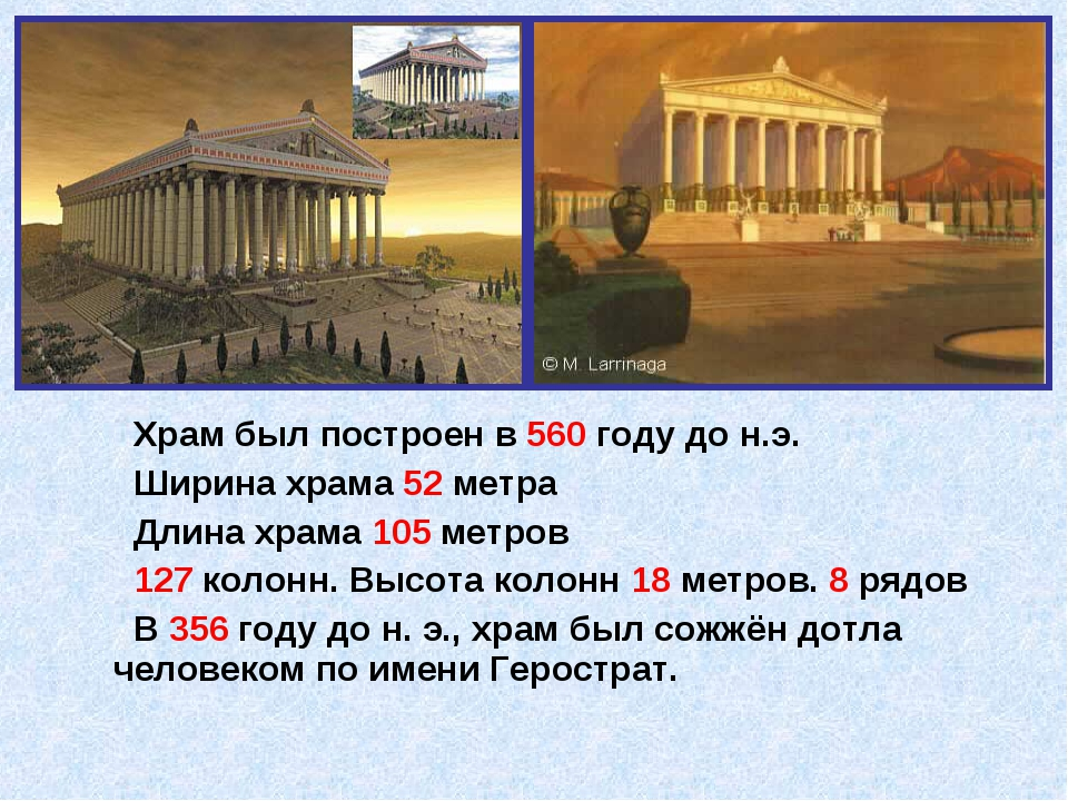 Храм был построен в 560 году до н.э. Ширина храма 52 метра Длина храма 105 м...