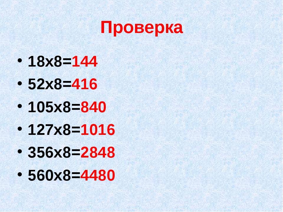 Проверка 18x8=144 52x8=416 105x8=840 127x8=1016 356x8=2848 560x8=4480