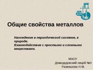 Общие свойства металлов МАОУ Домодедовский лицей №3 Разинькова Н.М. Нахождени