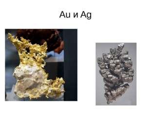 Au и Ag
