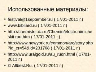 Использованные материалы: festival@1september.ru ( 17/01-2011 г.) www.bibliar