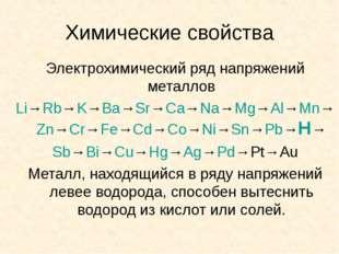 Химические свойства Электрохимический ряд напряжений металлов Li→Rb→K→Ba→Sr→C