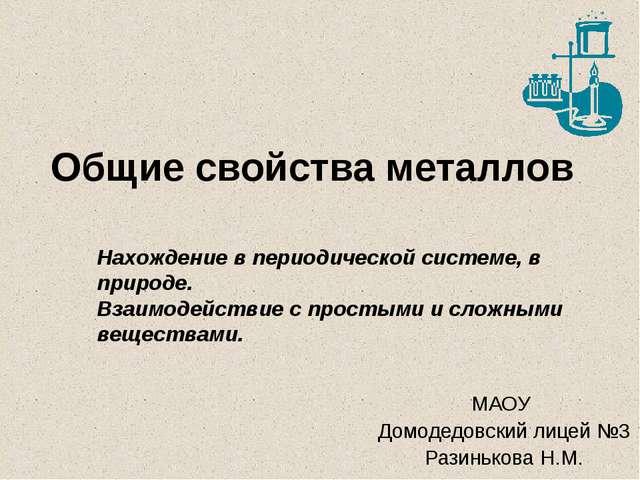 Общие свойства металлов МАОУ Домодедовский лицей №3 Разинькова Н.М. Нахождени...