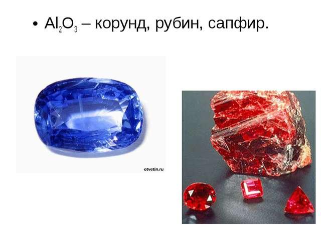 Al2O3 – корунд, рубин, сапфир.