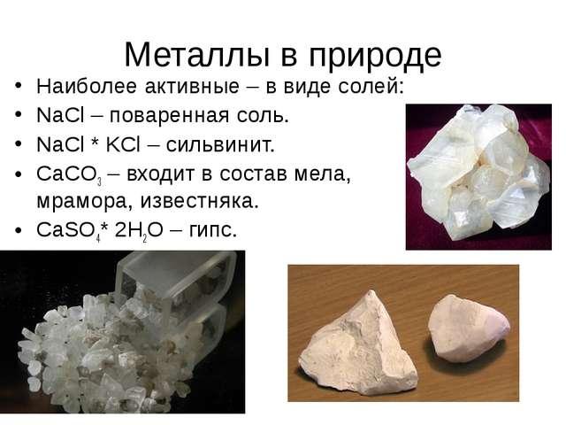 Металлы в природе Наиболее активные – в виде солей: NaCl – поваренная соль. N...