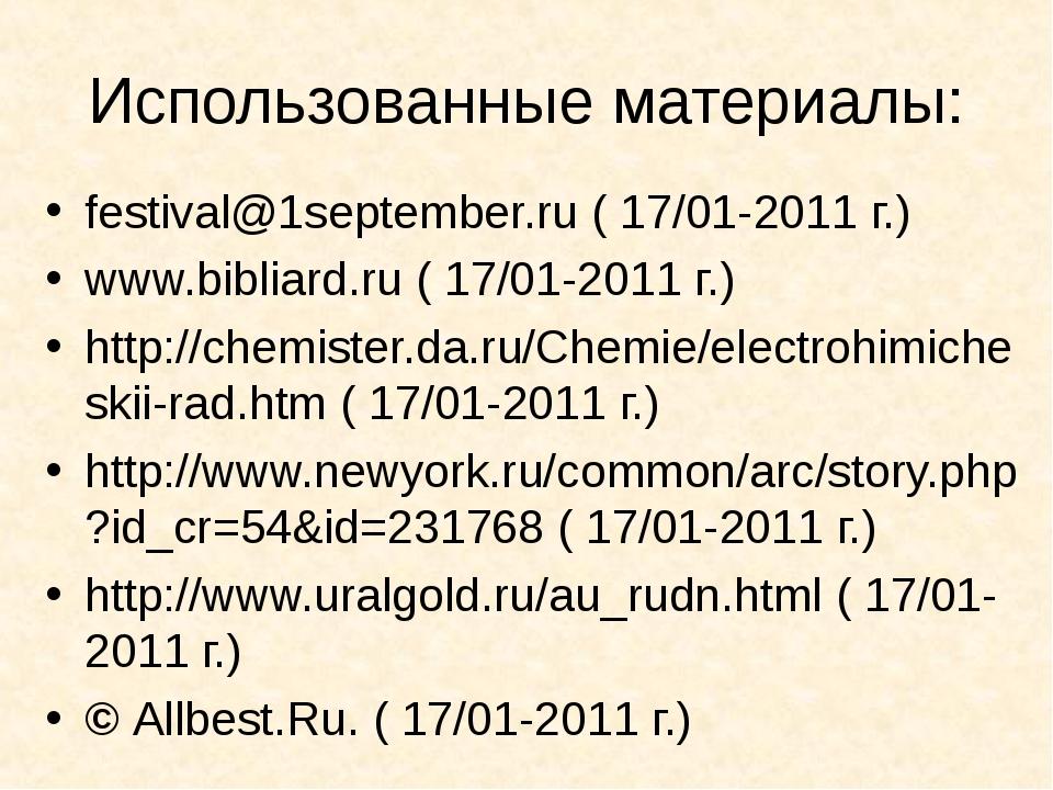 Использованные материалы: festival@1september.ru ( 17/01-2011 г.) www.bibliar...