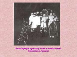 Иллюстрация к рассказу «Что я помню о себе». Художник Б.Урманче.