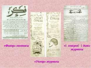 «Фикер» газетасы «Уклар» журналы «Әлгасрелҗәдит» журналы