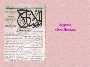 Журнал «Эль-Ислахъ»