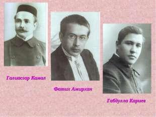 Галиасгар Камал Фатих Амирхан Габдулла Кариев