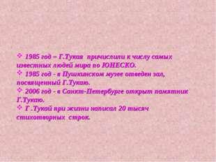 1985 год – Г.Тукая причислили к числу самых известных людей мира по ЮНЕСКО.