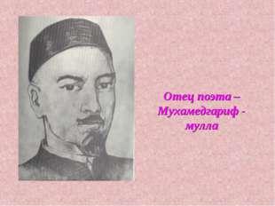 Отец поэта – Мухамедгариф - мулла