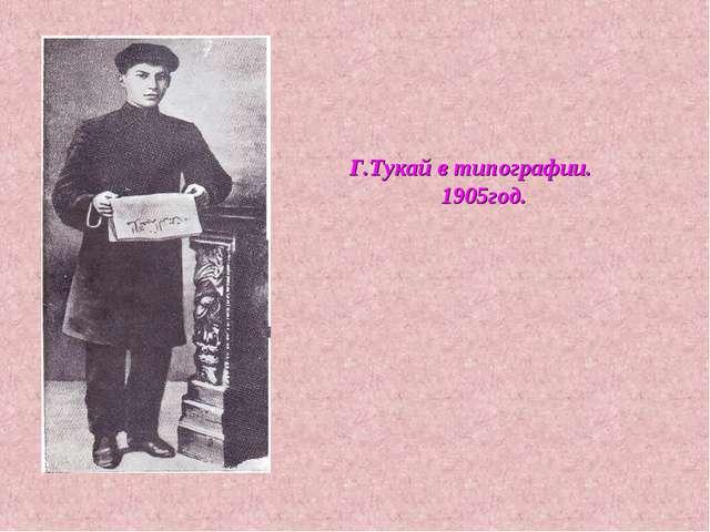 Г.Тукай в типографии. 1905год.