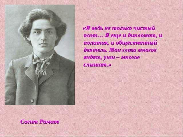Сагит Рамиев «Я ведь не только чистый поэт… Я еще и дипломат, и политик, и об...