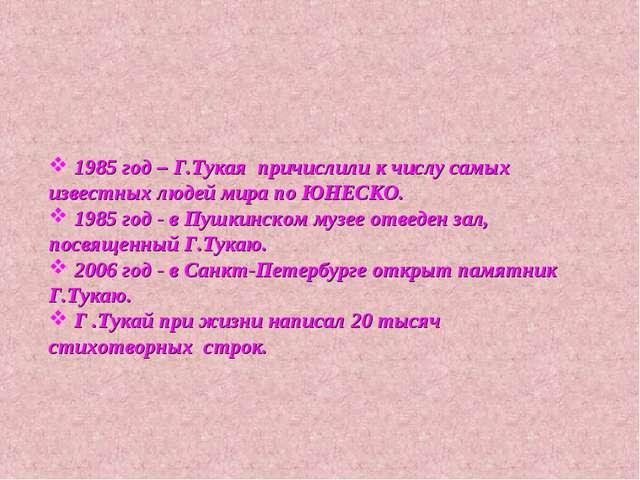 1985 год – Г.Тукая причислили к числу самых известных людей мира по ЮНЕСКО....