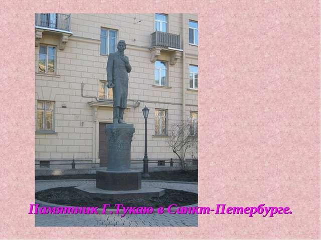 Памятник Г.Тукаю в Санкт-Петербурге.