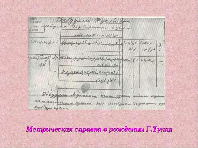 Метрическая справка о рождении Г.Тукая