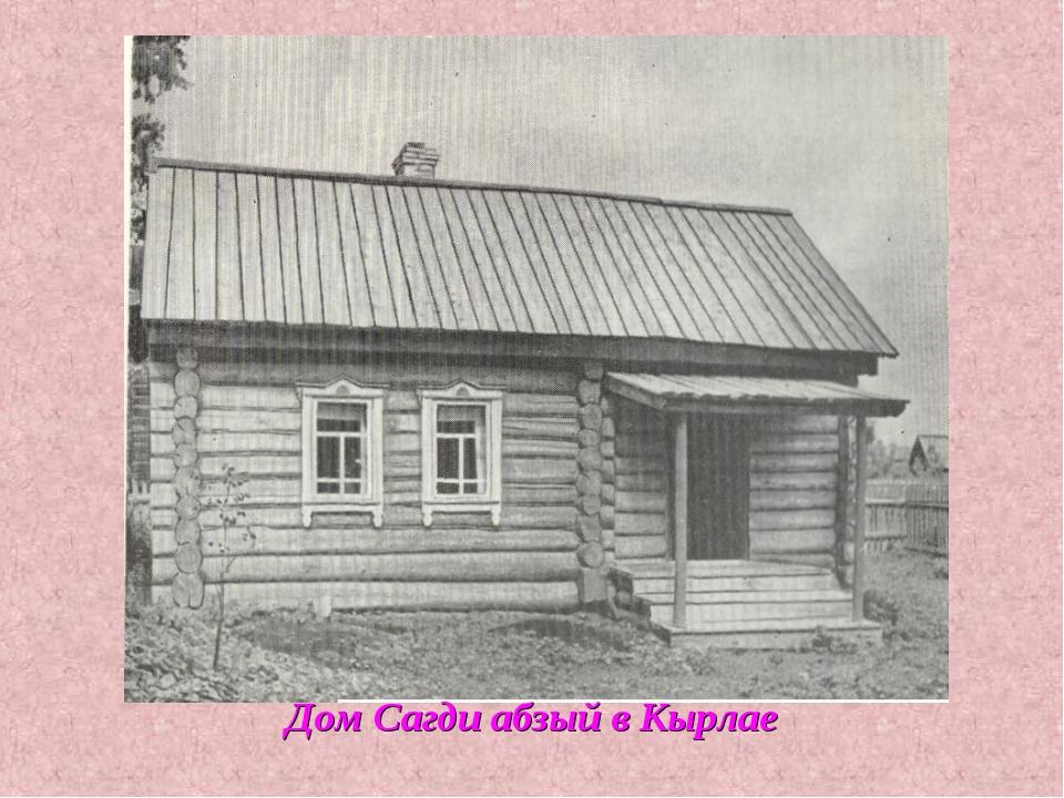 Дом Сагди абзый в Кырлае