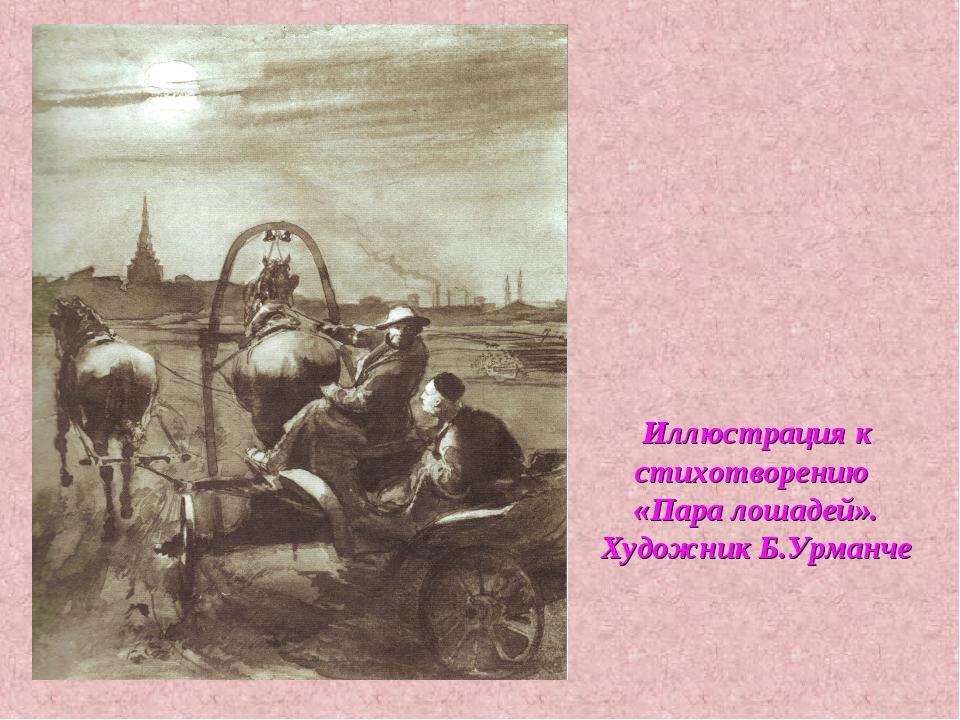 Иллюстрация к стихотворению «Пара лошадей». Художник Б.Урманче