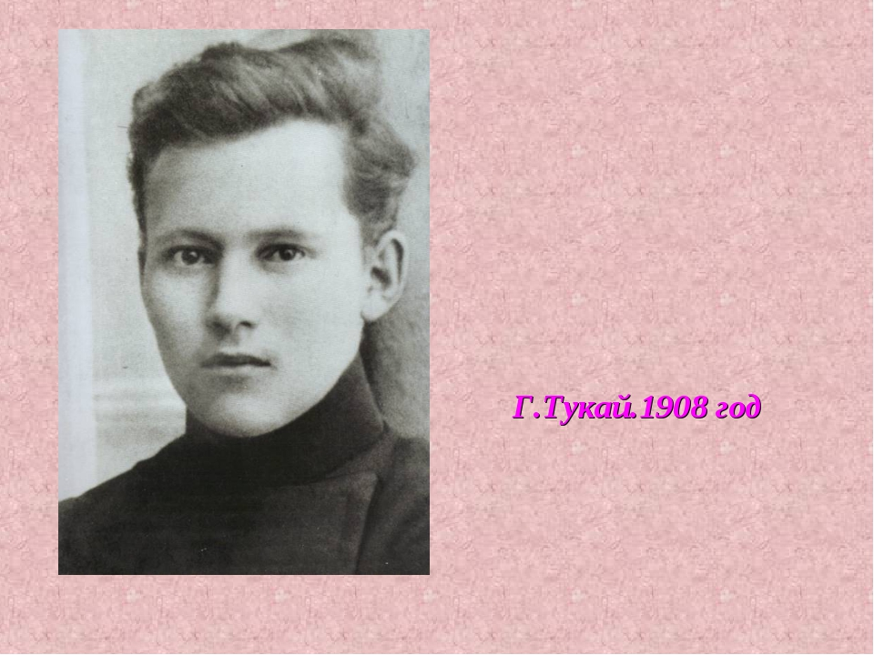 Г.Тукай.1908 год