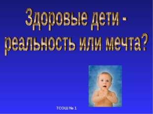 ТСОШ № 1