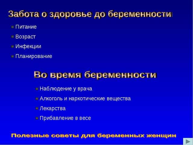 Питание Возраст Инфекции Планирование Наблюдение у врача Алкоголь и наркотич...