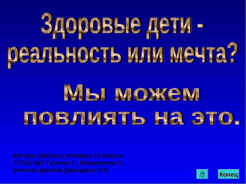 Конец Авторы работы: ученицы 11 класса ТСОШ №1 Гузенко Г., Вершинина Л., учит...