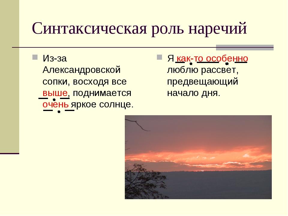 Синтаксическая роль наречий Из-за Александровской сопки, восходя все выше, по...