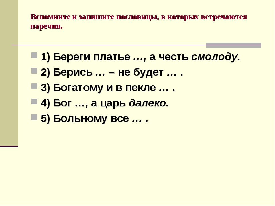 Вспомните и запишите пословицы, в которых встречаются наречия. 1) Береги плат...