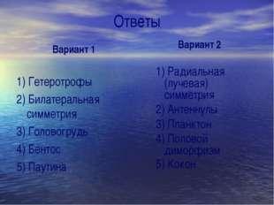 Ответы Вариант 1 1) Гетеротрофы 2) Билатеральная симметрия 3) Головогрудь 4)