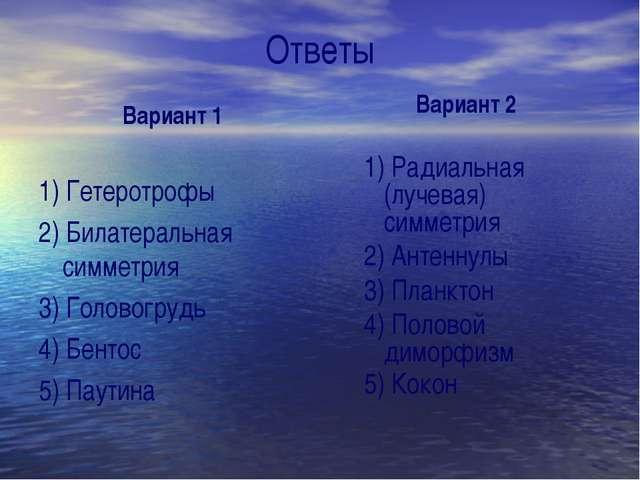 Ответы Вариант 1 1) Гетеротрофы 2) Билатеральная симметрия 3) Головогрудь 4)...